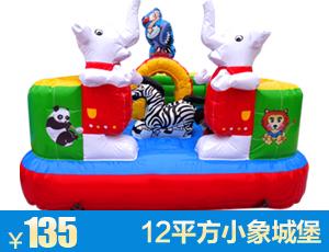 12平方小象城堡
