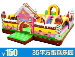 36平方蛋糕乐园