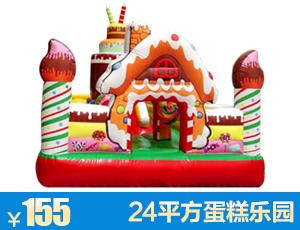 24平方蛋糕乐园
